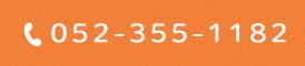 052-355-1182